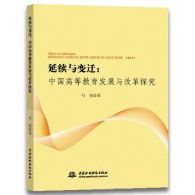 延续与变迁:中国高等教育发展与改变探索