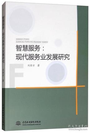 智慧服务:现代服务业发展研究
