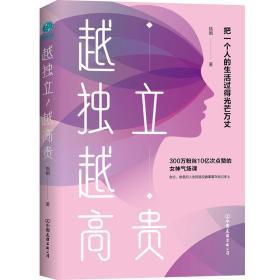 越独立,越高贵:把一个人的生活过得光芒万丈格姐著斯坦威出品中国友谊出版公司9787505745865