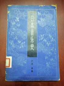 日本音乐史【大32开】