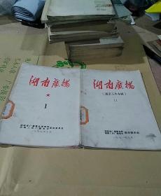 湖南广播(1,11)