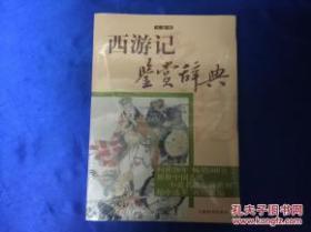 西游记鉴赏辞典  文通版