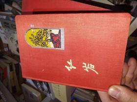 老笔记本:红岩日记(精装,内插多张木刻画,