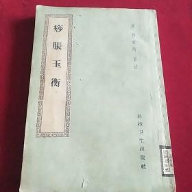 痧胀玉衡(1959年一版一印,仅2500册,品佳,无勾抹