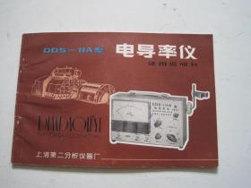 DDS-11A型--电导率仪 使用说明书
