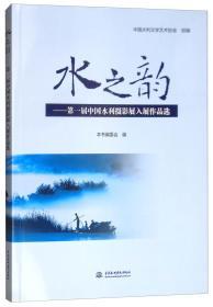 水之韵---第一届中国水利摄影展入展作品选