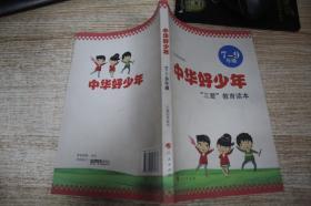 中华好少年7-9年级
