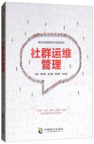 社群运维管理:移动互联网时代社群法则
