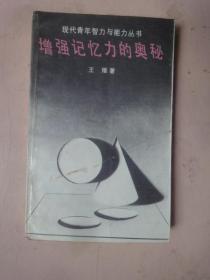 增强记忆力的奥秘(1987年1版1印 〕