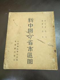 民国出版:新中国分省市区图