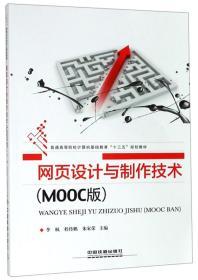 网页设计与制作技术(MOOC版)