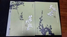 苔枝缀玉:萧萐父书画习作选