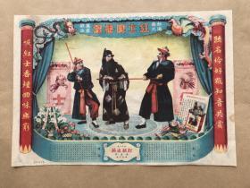 民国红士牌香烟广告画:打棍出箱(8开),马连良饰范仲禹,戏剧京剧古装人物彩色广告画