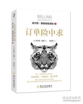 [社版]订单险中求:埃尔默·惠勒销售课程5