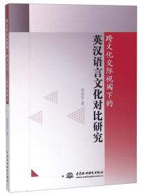 9787517069355-dy-跨文化交际视阈下的英汉语言文化对比研究