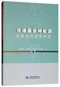 京津冀多种能源低碳协同发展研究