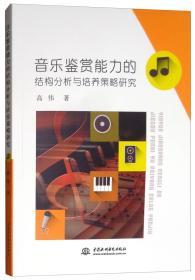 音乐鉴赏能力的结构分析与培养策略研究