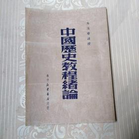 中国历史教绪论   1949年初版
