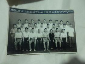 中国商业工会上海市虹口区服装业委会合影 1958年