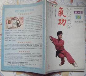 气功1992年第2.4.5.9.10.11.12.期 7本合售