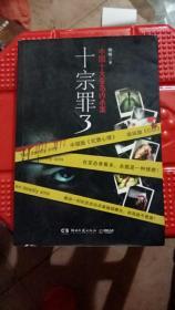 十宗罪3:中国十大变态凶杀案
