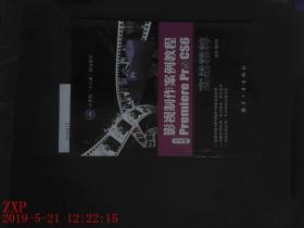 影视制作案例教程 premiere pr cs6 实战精萃 中文版