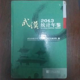 武汉统计年鉴2013
