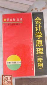会计学原理(新编)