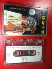 老磁带--- 粤剧《昭君出塞》——红线女领衔演唱。中唱广州公司。超好品。