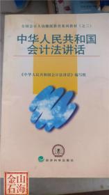 中华人民共和国会计法讲话