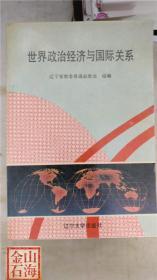 世界政治经济与国际关系