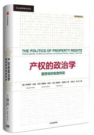 产权的政治学