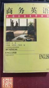 商务英语 财经外语系列教材