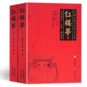 红楼梦(上下册)文学名家精彩导读,注释详细通俗易懂,图文并茂生动形象