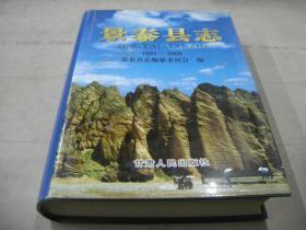 景泰县志~【1991~2000】