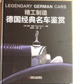 精工制造德国经典名车鉴赏