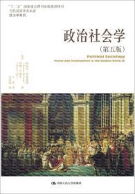 送书签zi-9787300262543-当代世界学术名著 政治学系列,政治社会学(第五版)