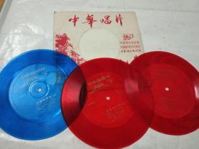 小薄膜唱片:河南曲剧--泪洒相思地(3张3-8面)