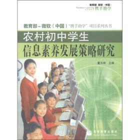 农村初中学生信息素养发展策略研究(附光盘1张)