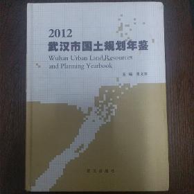 2012武汉市国土规划年鉴