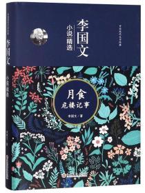 月食危楼记事李国文小说精选/中国现代文学经典