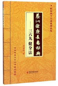泰山健康长寿秘典:三六九健身法