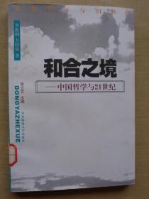 和合之境——中国哲学与21世纪