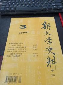 新文学史料 2000.3 (季刊)  45号