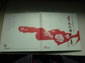 上海市人民滑稽剧团成立三十周年 --东风化雨又一春