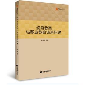 高校学术文库-人文社科研究论著丛刊:终身教育与职业教育体系构建