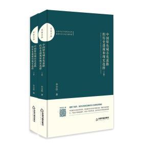百家文库—中国特色城市化道路的历史透视和现实选择(全2册)