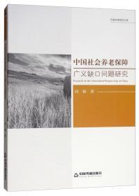 中国社会养老保障广义缺口问题研究/中国学者研究文库