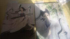 漫友文化系列 :丹青引【  一版一印】近十品   F4014