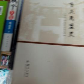 重庆民盟史